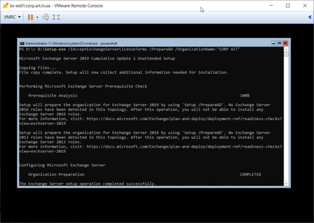 Подготовка конфигурации для Exchange Server