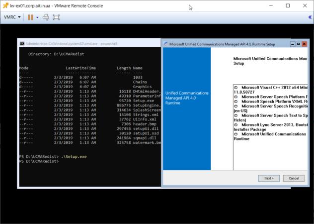 Установка Microsoft Unified Communications Managed API 4.0
