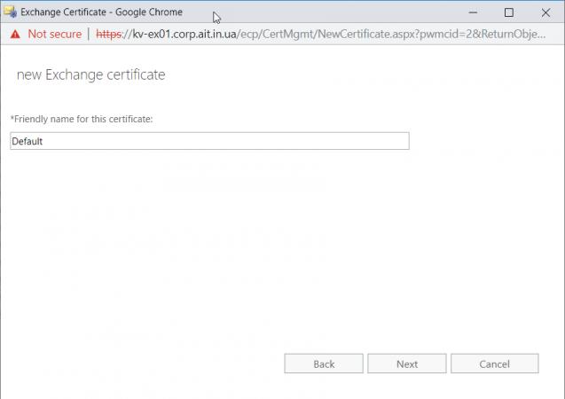 Задание имени будущего сертификата Exchange